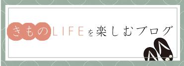 きものLIFEを楽しむブログ